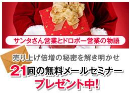 サンタさん営業とドロボー営業の物語 売り上げ倍増の秘密を解き明かせ 21回の無料メールセミナープレゼント中!