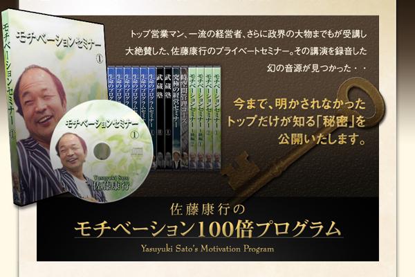 佐藤康行のモチベーション100倍プログラム