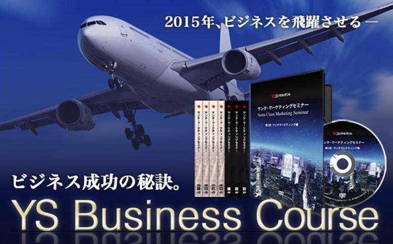 YSビジネスコース