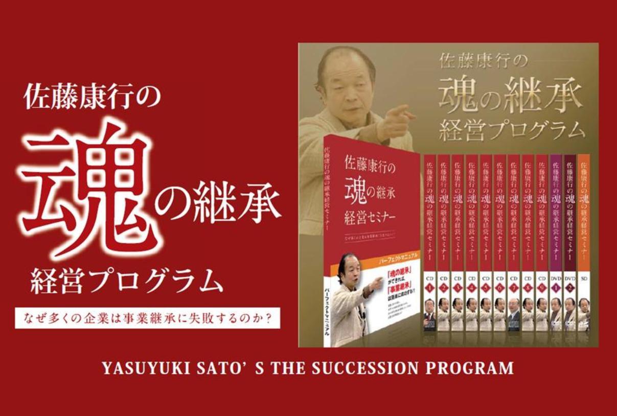 佐藤康行の魂の継承経営プログラム