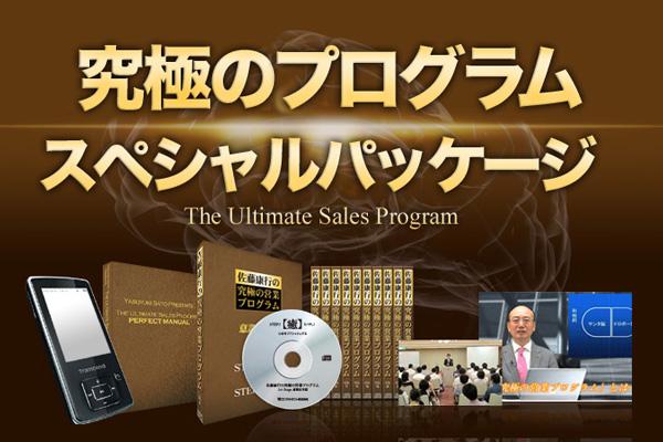 究極の営業プログラム スペシャルパッケージ